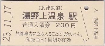 yunokami01