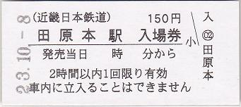 tawaramoto