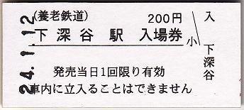 shimofukaya1