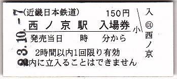 nishinokyo1