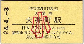 ooimachi3