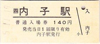 uchi01