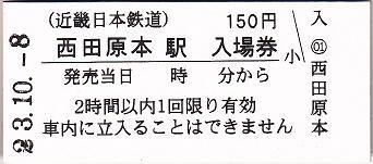 nishitawara