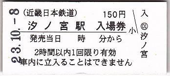 shionomiya