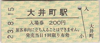 ooimachi