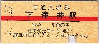 shimotsui1