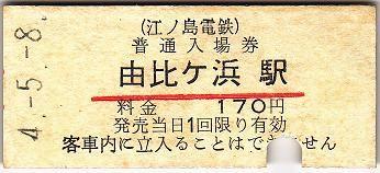 yuigahama1