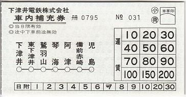 shimotsui3