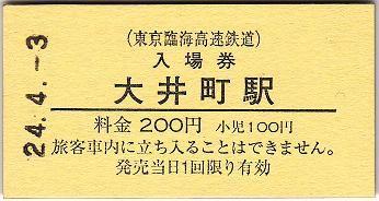 ooimachi1
