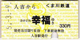 kumahitoyoshi2