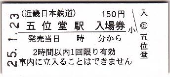 goid01