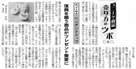 20120308_AJINA様