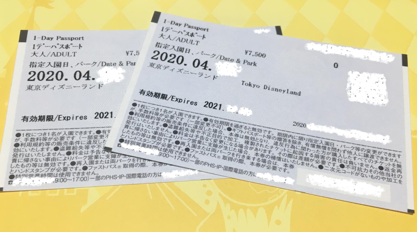 チケット払い戻し 東京ディズニーランド
