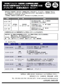 gifu-preceptor_201711-12