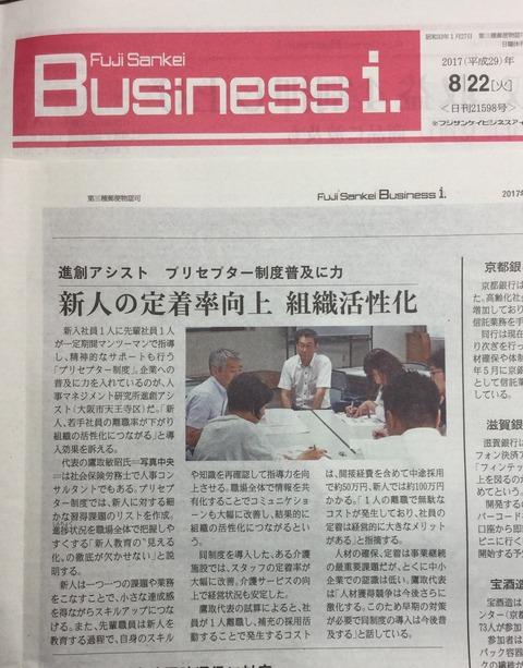 business-i_20170822