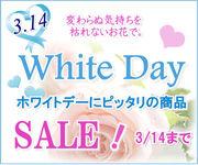whiteday□
