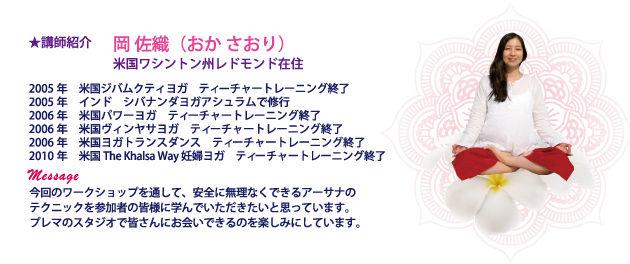 okasaori_profile