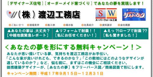 渡辺工務店02