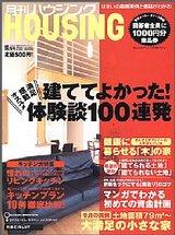 月刊ハウジング10月