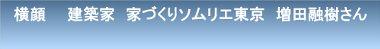 増田ソムリエ01