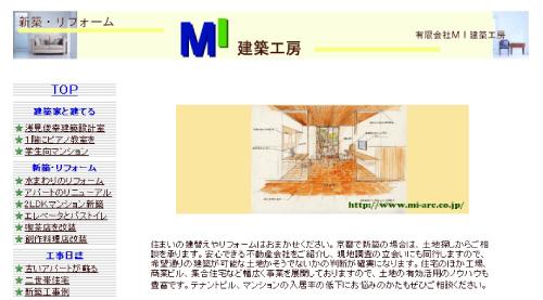 MI建築工房02