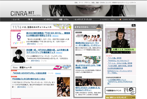 【NEWS】CINRA.NETに掲載されました!
