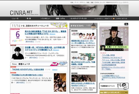news_cinra