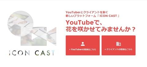 iconcast