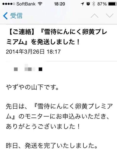 2014-03-26-18-21-34