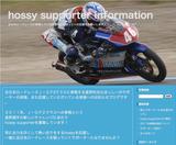 hossy_supporter_blog