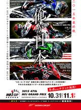 2015_rd9_pos