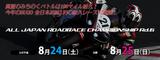 全日本RR_メイン画像_960x360-thumb-960x360-273