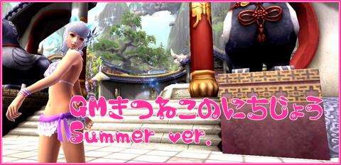Summer_ver確定