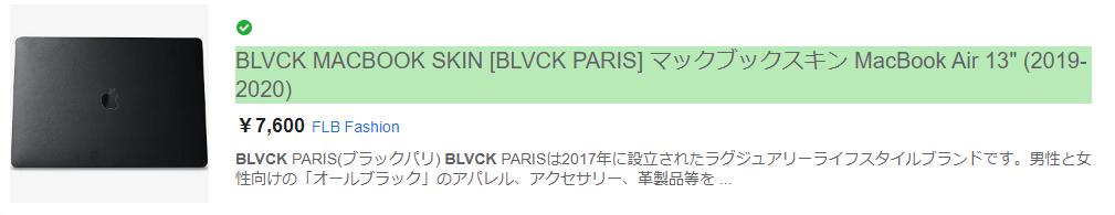 blvck-macbook-skin-blvck