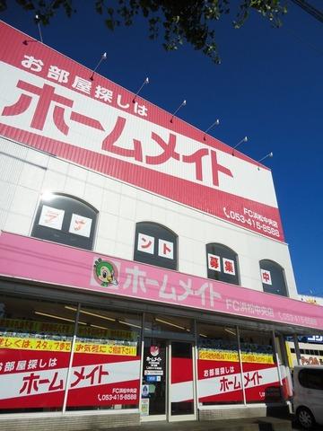 不動産賃貸物件検索ホームメイトFC浜松中央店でお部屋探し