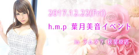 mion1222
