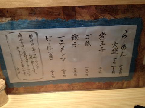 人類みな麺類_淀川区