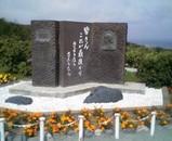 05.8.10 九人の乙女の碑