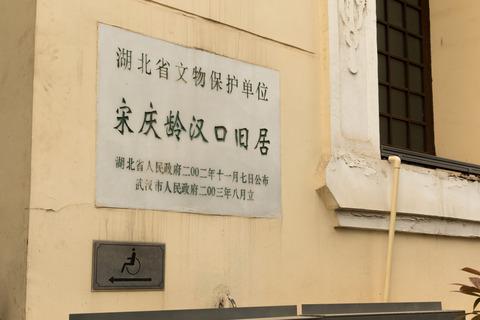 Wuhan-blog-1771
