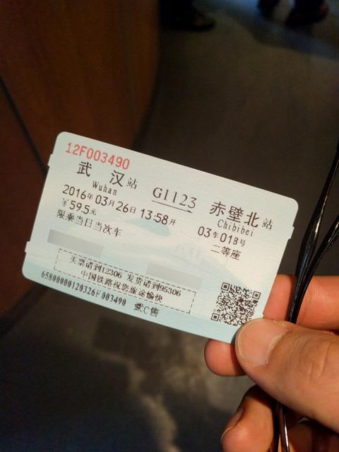 Wuhan-blog-10058-1