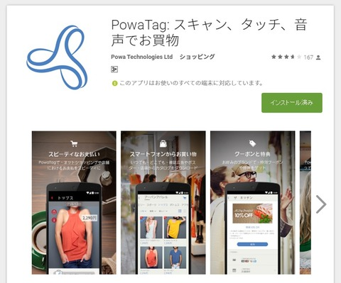 PowaTag-android