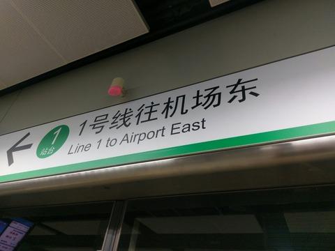 【ベトナムエロ天国:ラオカイ・幻岬を目指す旅~その2~】とりあえず深圳