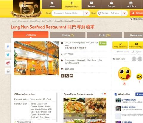 Lung Mun Seafood Restaurant  OpenRice Hong Kong
