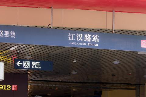 Wuhan-blog-1888