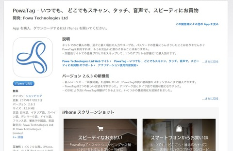 PowaTag – iOS