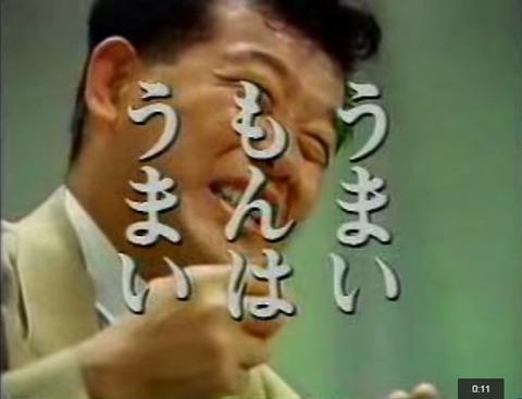 笑福亭鶴瓶 民芸肉料理はや   YouTube