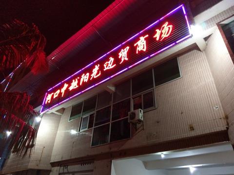 【ベトナムエロ天国:ラオカイ・幻岬を目指す旅~その10~】期待の先に広がる闇