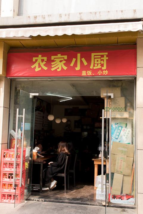 Wuhan-blog-1163