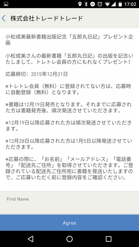 Screenshot_20151202-170222