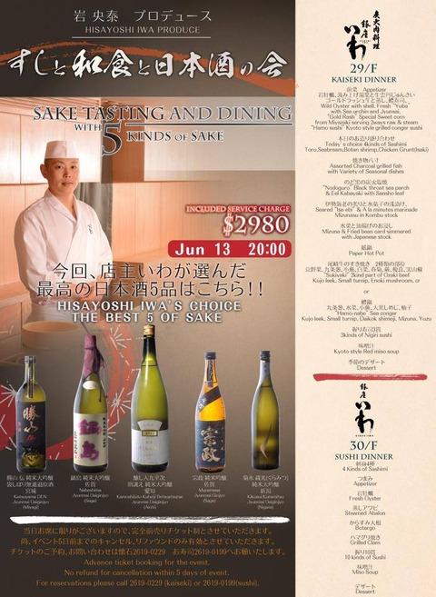 銀座いわ 岩央泰プロデュース すしと和食と日本酒の会